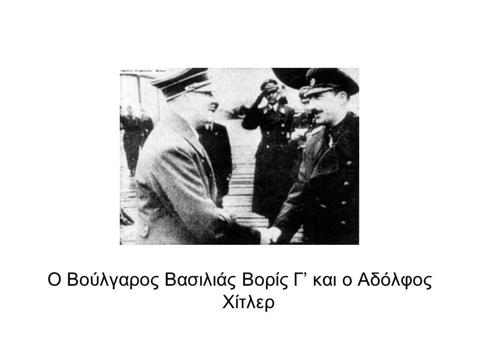 Διπλωματική συνεννόηση της ναζιστικής Γερμανίας με την κυβέρνηση της Βουλγαρίας για την παραχώρηση της Α.Μ.Θ. στη Βουλγαρία. Η Βουλγαρία συμμαχεί με τ
