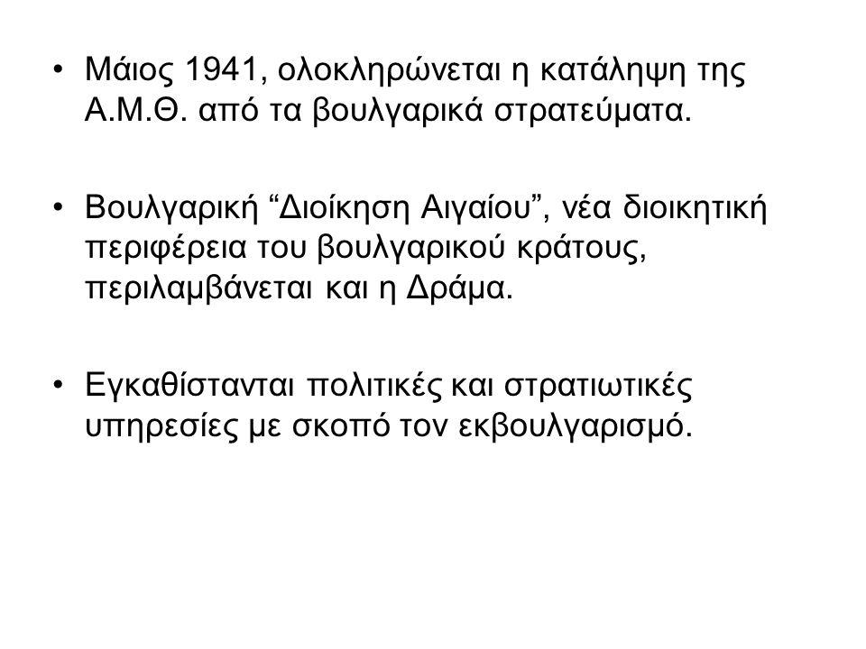 Ο Βούλγαρος Βασιλιάς Βορίς Γ' και ο Αδόλφος Χίτλερ