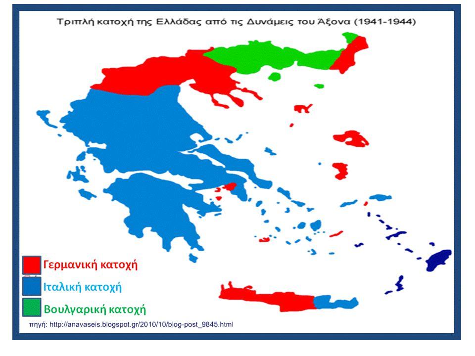 Μάιος 1941, ολοκληρώνεται η κατάληψη της Α.Μ.Θ. από τα βουλγαρικά στρατεύματα.