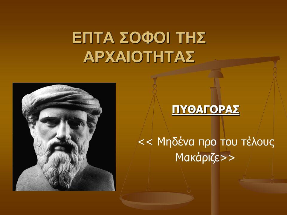 ΕΙΣΑΓΩΓΗ Το θέμα το οποίο θα παρακολουθήσετε σχετίζεται με τη σχολή του Πυθαγόρα και τη ζωή του Σόλωνα.Αποφασίσαμε να ασχοληθούμε με αυτό το θέμα για να προβάλλουμε κάποια χρήσιμα στοιχεία της αρχαιότητας που έχουν σχέση με δύο από επτά σοφούς.
