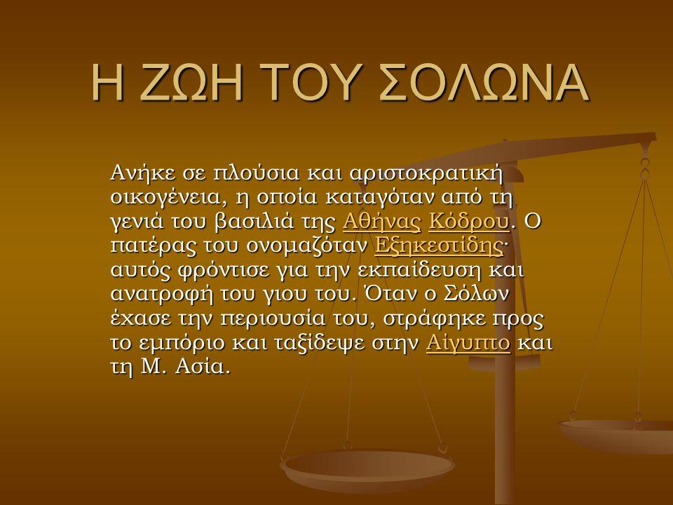 Η ΖΩΗ ΤΟΥ ΣΟΛΩΝΑ Ανήκε σε πλούσια και αριστοκρατική οικογένεια, η οποία καταγόταν από τη γενιά του βασιλιά της Αθήνας Κόδρου.