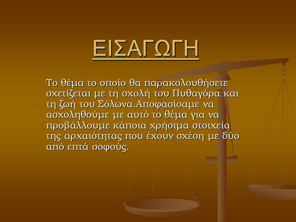 ΣΧΟΛΗ ΤΟΥ ΠΥΘΑΓOΡΑ O μέγας φιλόσοφος Πυθαγόρας (569-475 π.