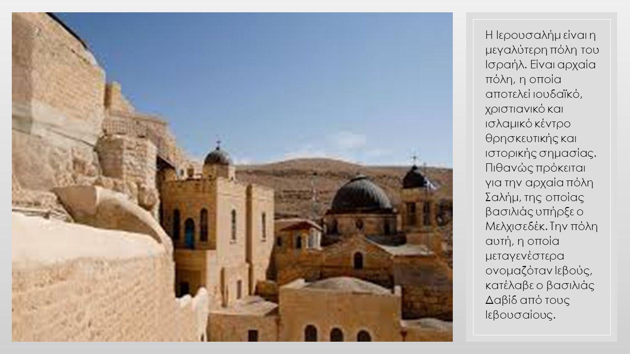 Η παλιά πόλη της Ιερουσαλήμ αποτελεί μνημείο παγκόσμιας πολιτιστικής κληρονομιάς, περιβαλλόμενη από έναν οχυρωμένο τοίχο και διαιρεμένη σε τέσσερις συνοικίες: την αρμένικη, την χριστιανική, τη μουσουλμανική και την εβραϊκή.