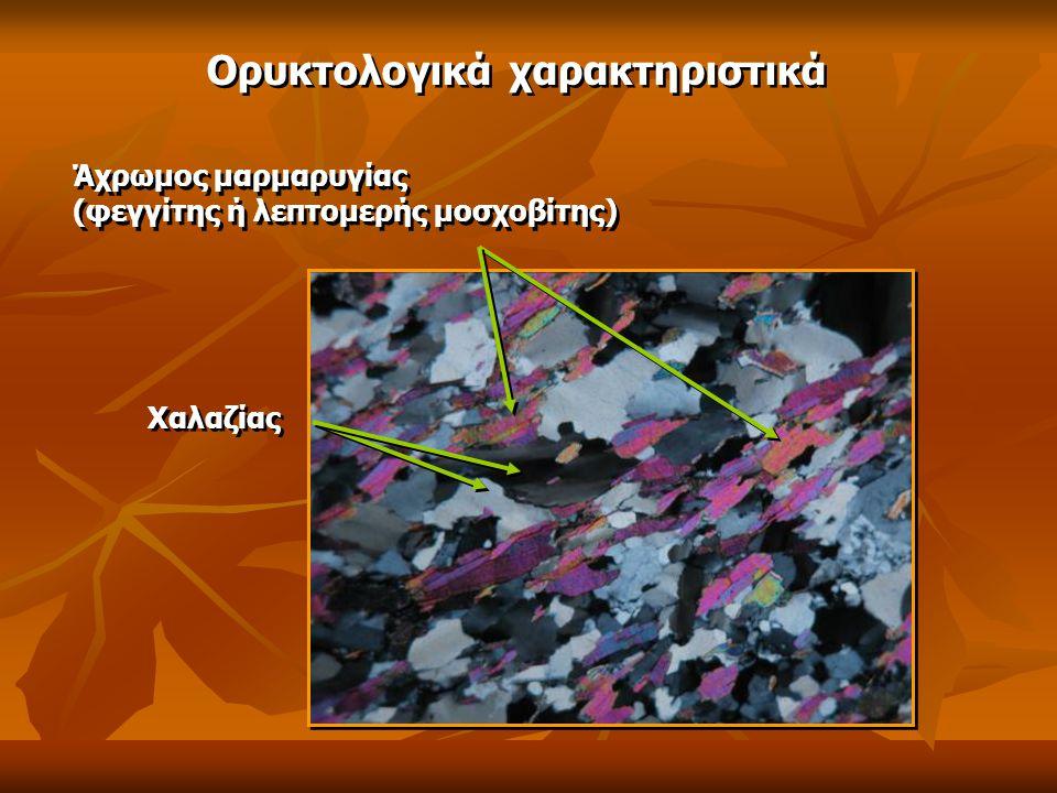 Ορυκτολογικά χαρακτηριστικά Χαλαζίας Άχρωμος μαρμαρυγίας (φεγγίτης ή λεπτομερής μοσχοβίτης) Άχρωμος μαρμαρυγίας (φεγγίτης ή λεπτομερής μοσχοβίτης)