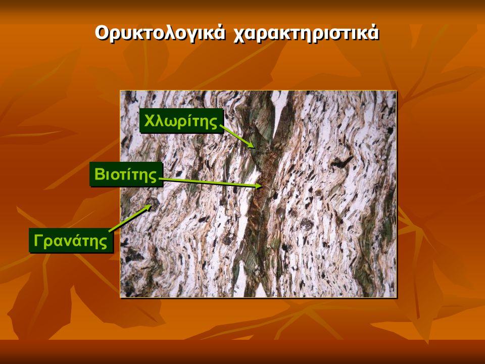 Βιοτίτης Γρανάτης Ορυκτολογικά χαρακτηριστικά Χλωρίτης