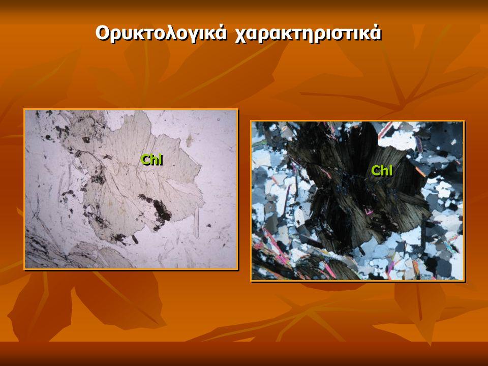 Ορυκτολογικά χαρακτηριστικά Chl