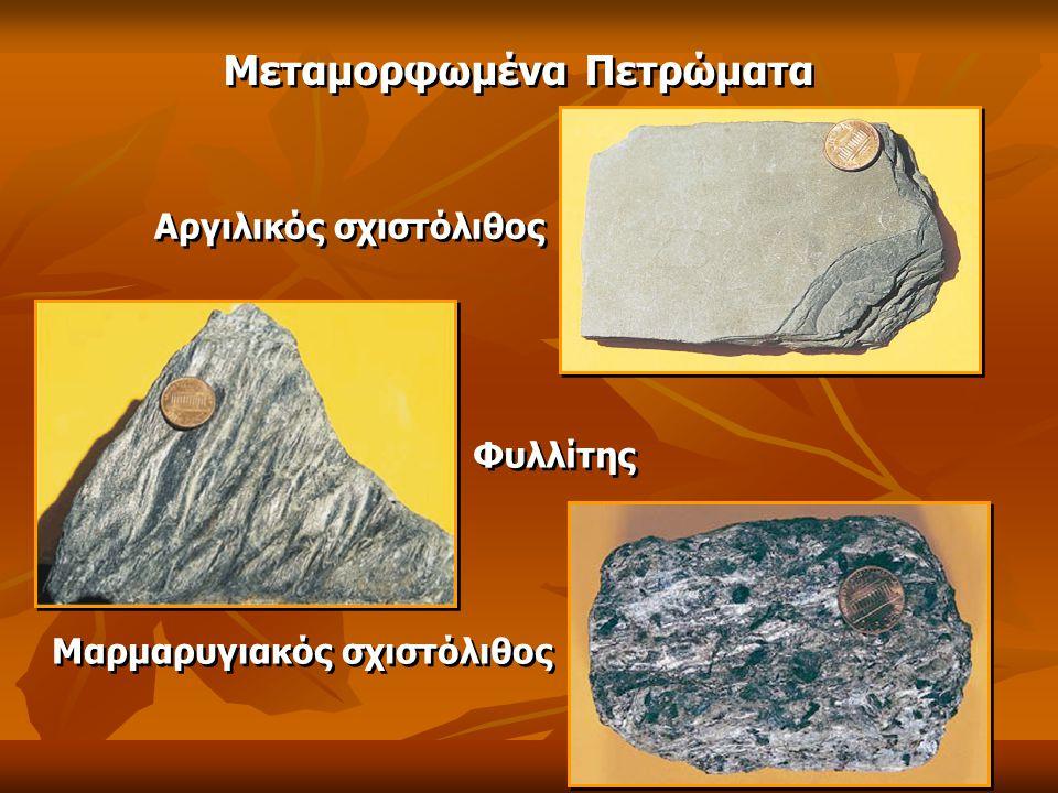 Μεταμορφωμένα Πετρώματα Φυλλίτης Αργιλικός σχιστόλιθος Μαρμαρυγιακός σχιστόλιθος