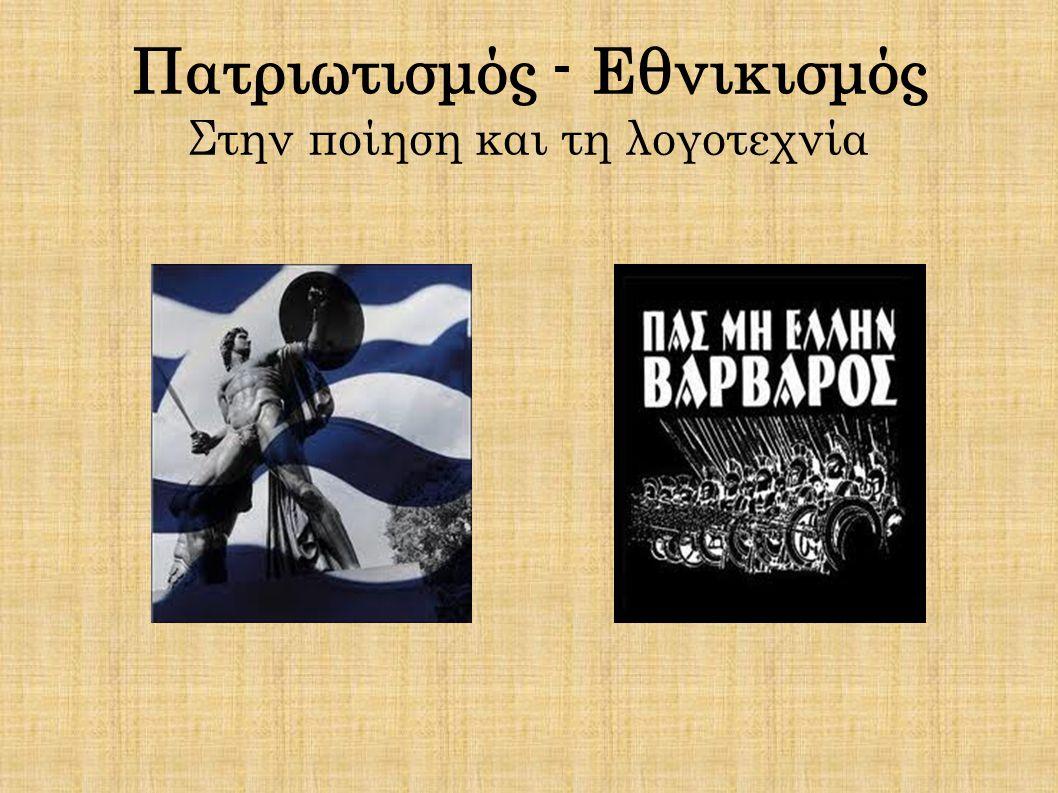 Πατριωτισμός-Εθνικισμός «Πατριωτισμός είναι όταν βάζεις πάνω απ όλα την αγάπη για τη χώρα σου.