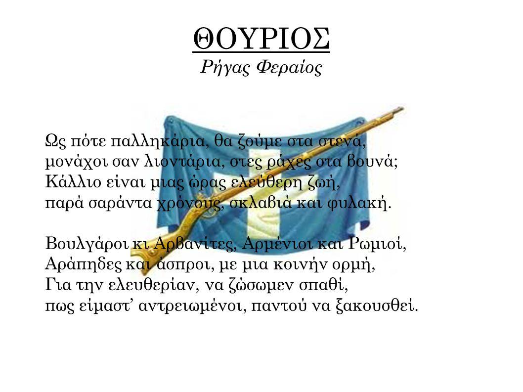 ΤΟ ΜΙΣΟΣ Μπουλέντ Ετσεβίτ ( Τούρκος Πρωθυπουργός- επί πρωθυπουργίας του έγινε η Τουρκική εισβολή στην Κύπρο) Όσο υπάρχει ο πρόστυχος ο Έλληνας σ' αυτό τον κόσμο δε βγαίνει μα τον Αλλάχ αυτό το μίσος από μέσα μου.