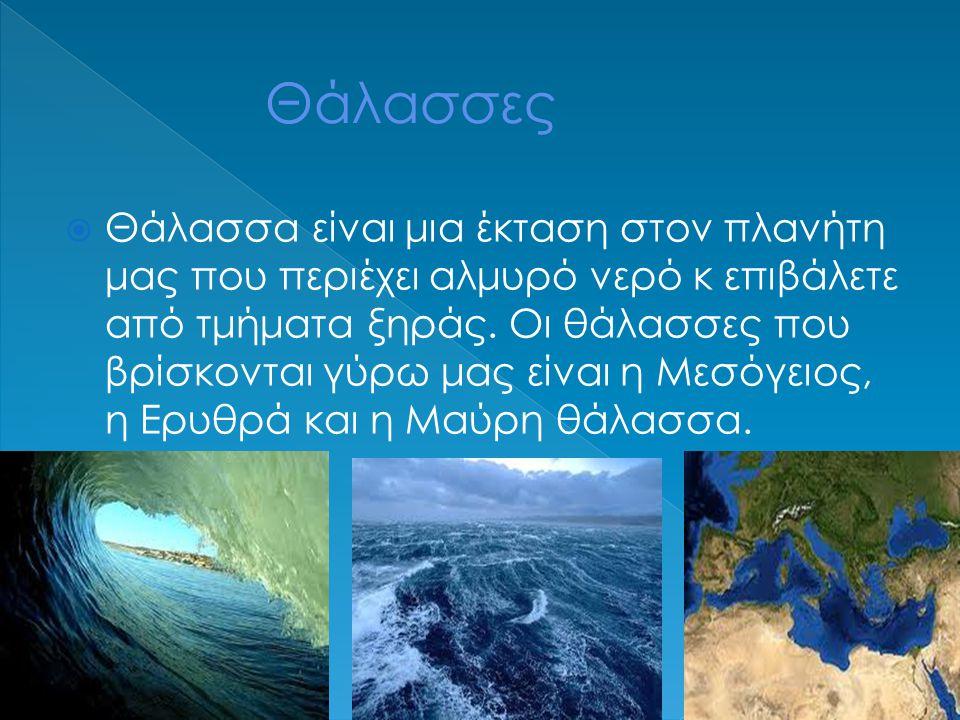  Θάλασσα είναι μια έκταση στον πλανήτη μας που περιέχει αλμυρό νερό κ επιβάλετε από τμήματα ξηράς.