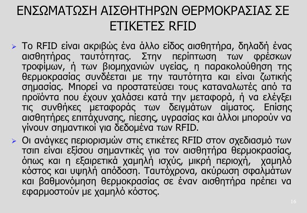 16   Το RFID είναι ακριβώς ένα άλλο είδος αισθητήρα, δηλαδή ένας αισθητήρας ταυτότητας.