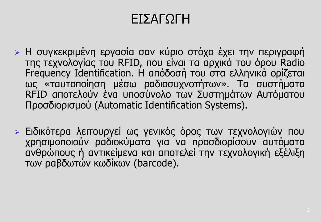 2ΕΙΣΑΓΩΓΗ   Η συγκεκριμένη εργασία σαν κύριο στόχο έχει την περιγραφή της τεχνολογίας του RFID, που είναι τα αρχικά του όρου Radio Frequency Identif
