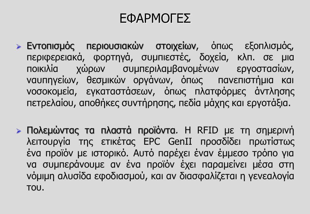 18 ΜΑΚΡΙΝΟ ΚΑΙ ΚΟΝΤΙΝΟ ΠΕΔΙΟ
