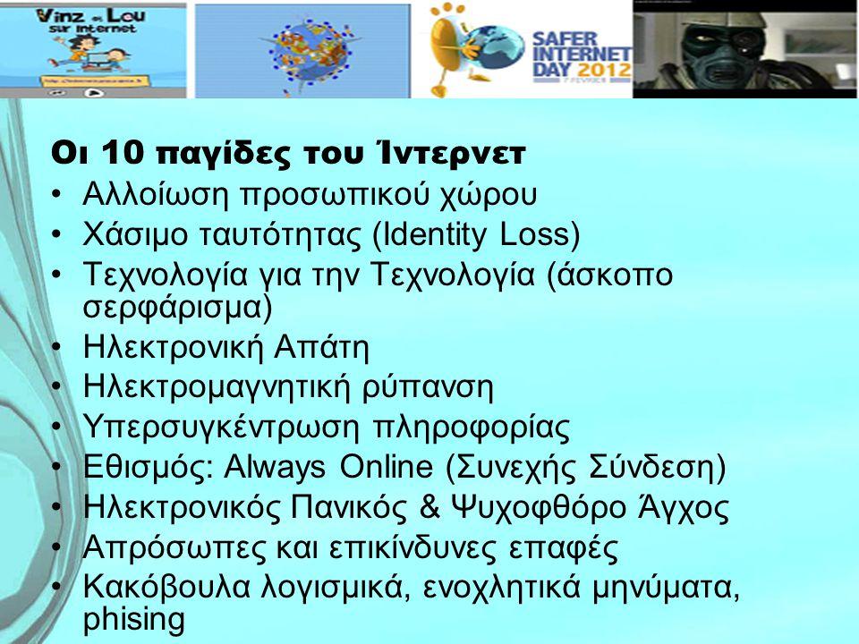 Μορφές εγκληματικότητας στο διαδίκτυο Παιδική πορνογραφία Cyber Bulling (ηλεκτρονική παρενόχληση μεταξύ των παιδιών) Δήλωση αυτοκτονίας Προσωπικά δεδομένα Απάτες μέσω διαδικτύου Cracking & Hacking Τυχερά παιχνίδια τζόγος Προστασία από τους κινδύνους στο Διαδίκτυο http://www.youtube.com/watch?v=ETxtqmp_mR4 Διεύθυνση δίωξης ηλεκτρονικού εγκλήματος