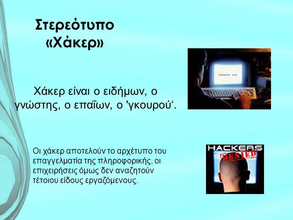 Ιστοσελίδες γνωριμιών Όπως το msn, το hi5, το zoo κ.α Σ' αυτές τις ιστοσελίδες μπορεί ένα παιδί να βλέπει το άλλο μέσω video-κλήσης ή με φωτογραφία.