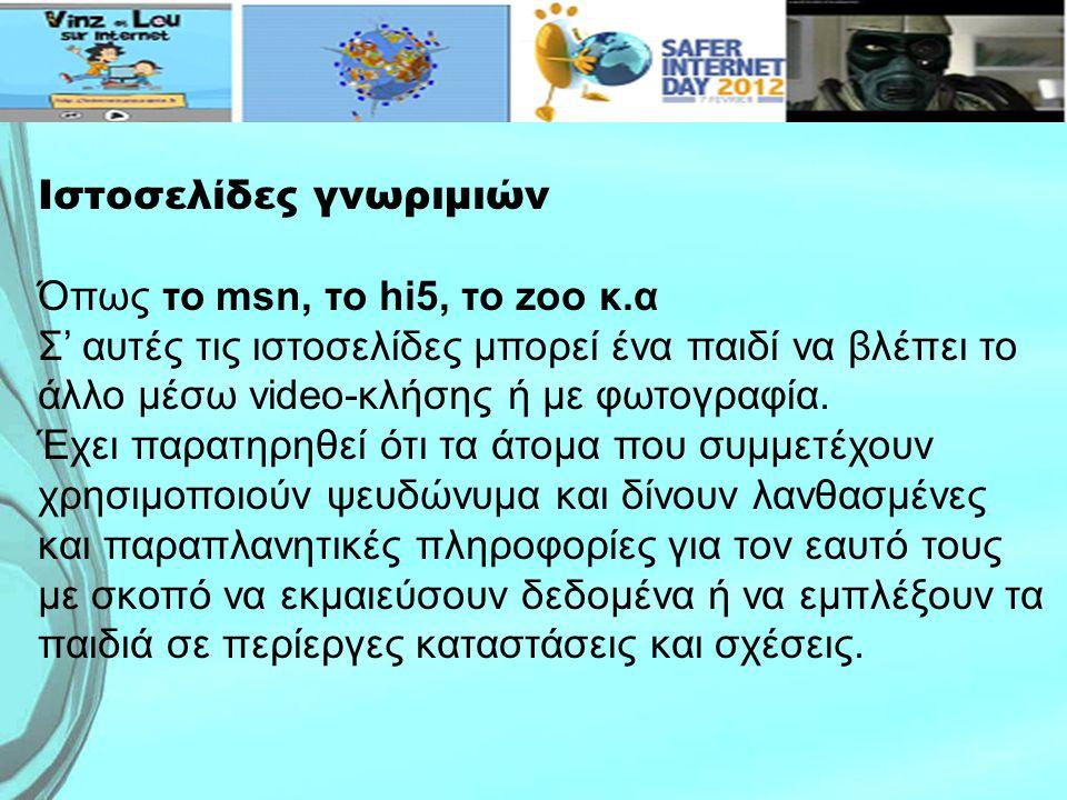 Εκπαιδευτικές εκπομπές Ο Vinz και η Lou 15 animations σχετικά με chats, emails, κατέβασμα αρχείων, spams, blogs etc.