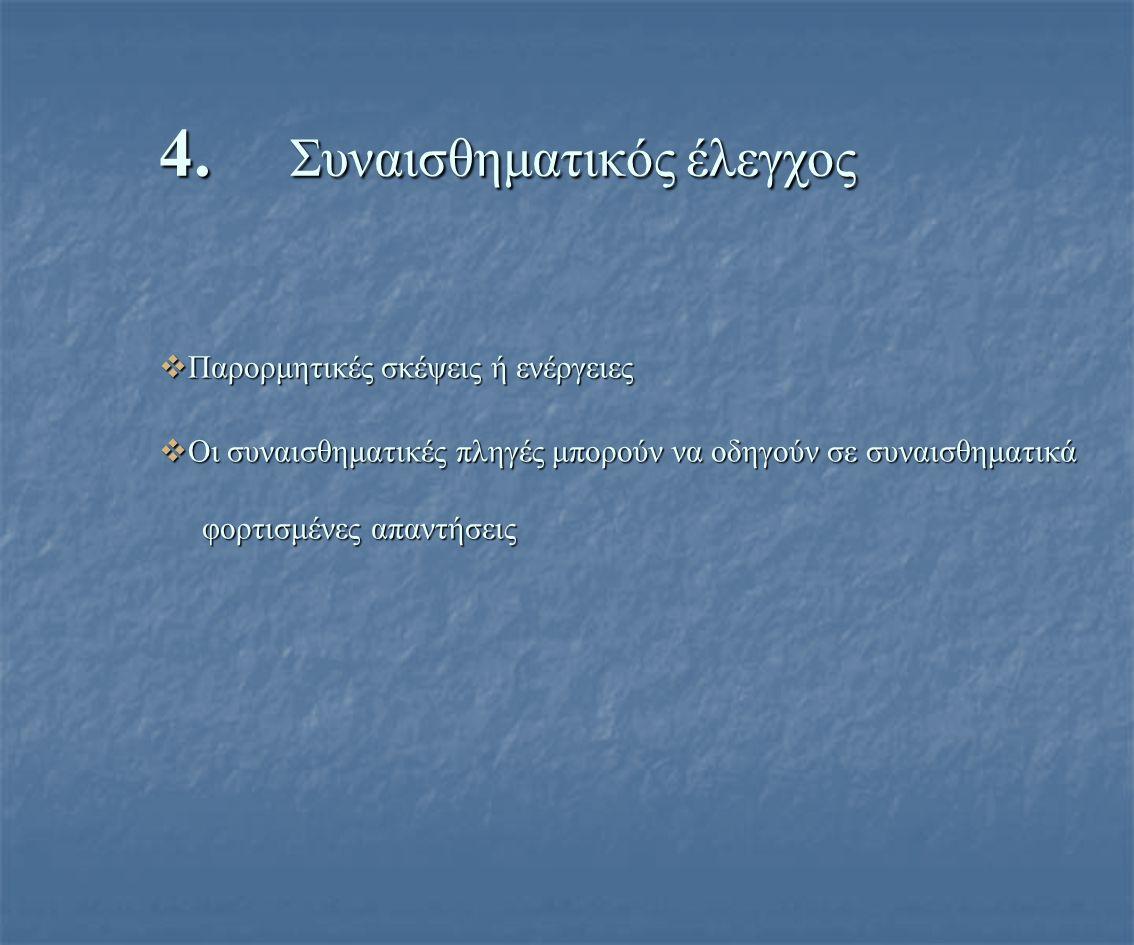 4. Συναισθηματικός έλεγχος  Παρορμητικές σκέψεις ή ενέργειες  Οι συναισθηματικές πληγές μπορούν να οδηγούν σε συναισθηματικά φορτισμένες απαντήσεις