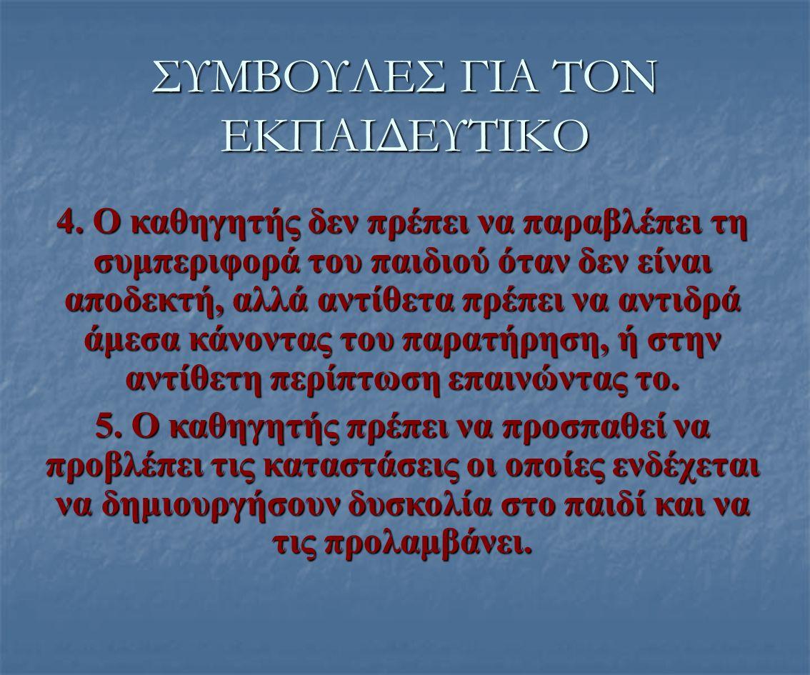 ΣΥΜΒΟΥΛΕΣ ΓΙΑ ΤΟΝ ΕΚΠΑΙΔΕΥΤΙΚΟ 4.