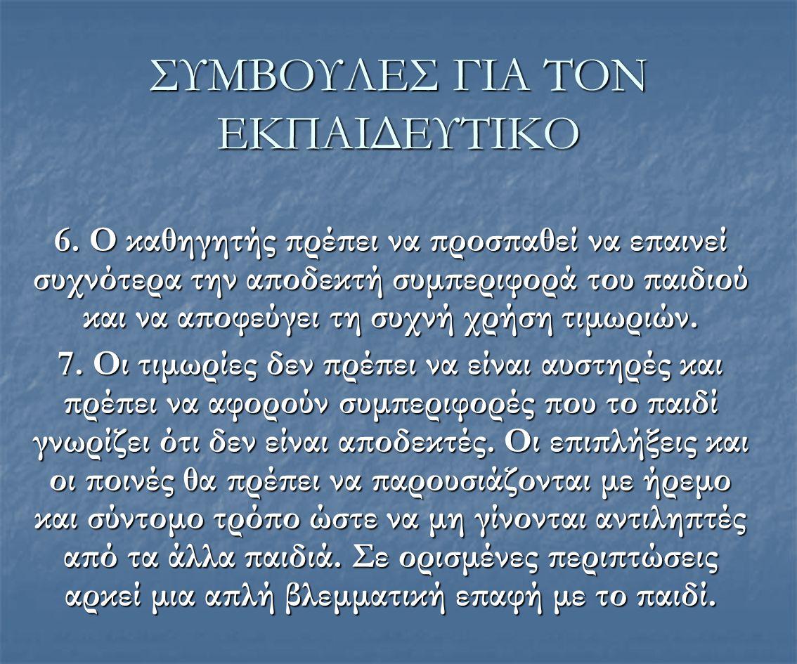 ΣΥΜΒΟΥΛΕΣ ΓΙΑ ΤΟΝ ΕΚΠΑΙΔΕΥΤΙΚΟ 6.