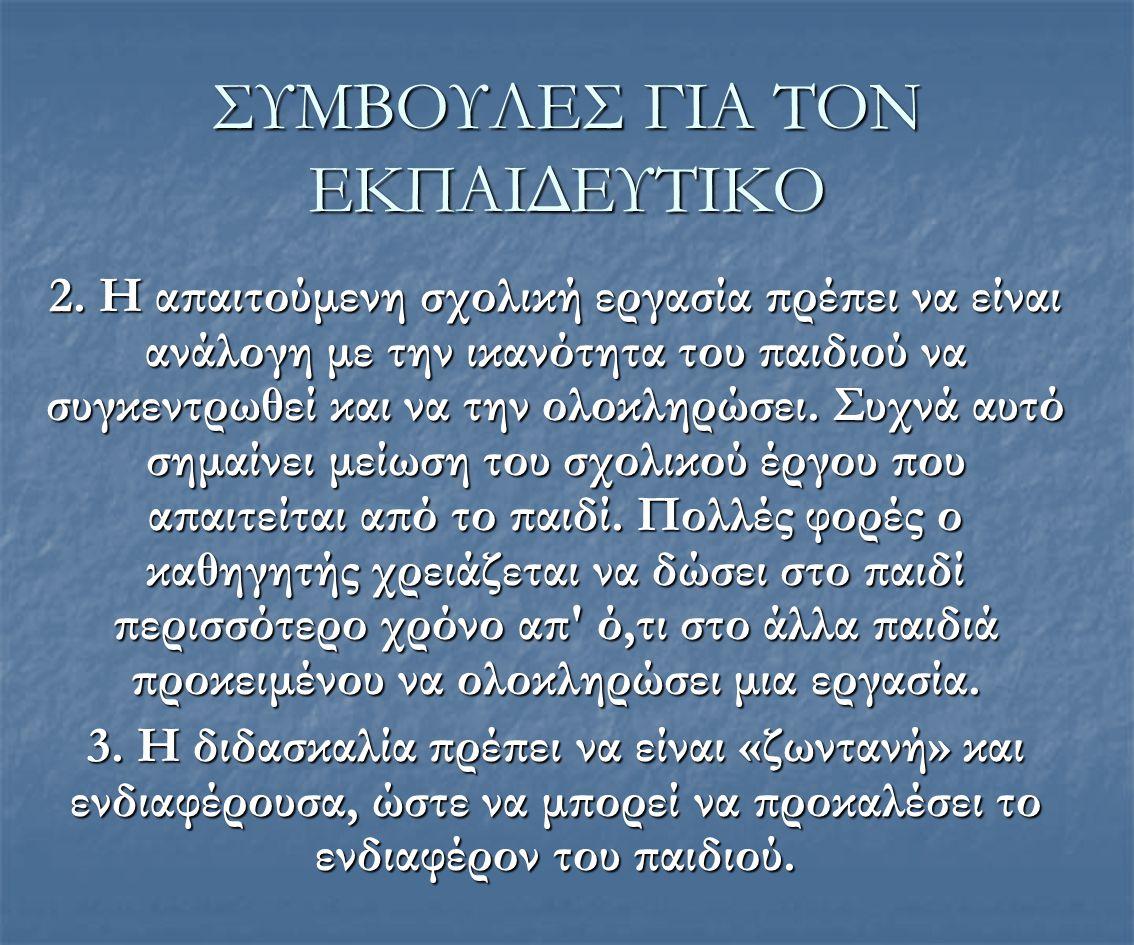 ΣΥΜΒΟΥΛΕΣ ΓΙΑ ΤΟΝ ΕΚΠΑΙΔΕΥΤΙΚΟ 2.