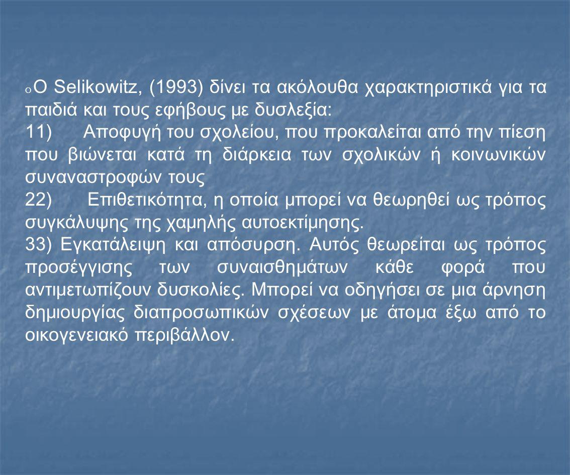 Ο Ο Selikowitz, (1993) δίνει τα ακόλουθα χαρακτηριστικά για τα παιδιά και τους εφήβους με δυσλεξία: 1 1 ) Αποφυγή του σχολείου, που προκαλείται από τη