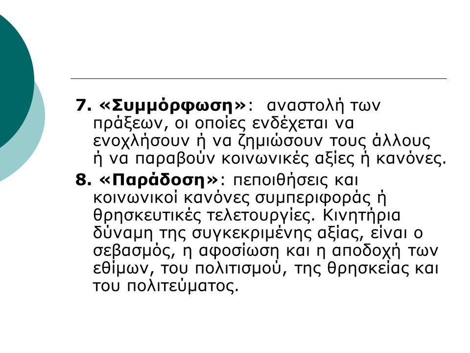 7. «Συμμόρφωση»: αναστολή των πράξεων, οι οποίες ενδέχεται να ενοχλήσουν ή να ζημιώσουν τους άλλους ή να παραβούν κοινωνικές αξίες ή κανόνες. 8. «Παρά