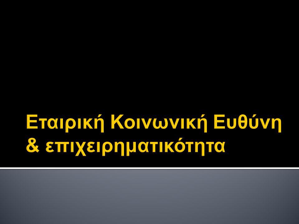  Η Εταιρική Κοινωνική Ευθύνη (ΕΚΕ) αναφέρεται στις ενέργειες των επιχειρήσεων που αποσκοπούν στην αντιμετώπιση περιβαλλοντικών και κοινωνικών ζητημάτων