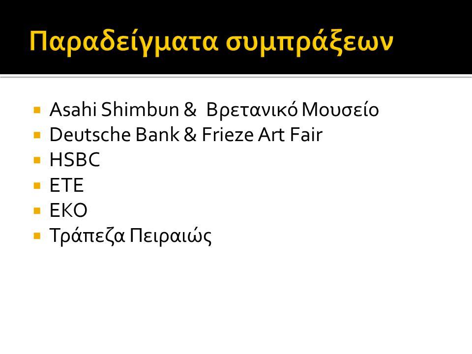  Asahi Shimbun & Βρετανικό Μουσείο  Deutsche Bank & Frieze Art Fair  HSBC  ETE  EKO  Τράπεζα Πειραιώς