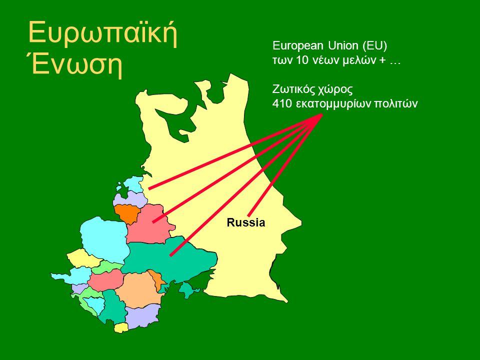 European Union (EU) των 10 νέων μελών + … Ζωτικός χώρος 410 εκατομμυρίων πολιτών Russia Ευρωπαϊκή Ένωση