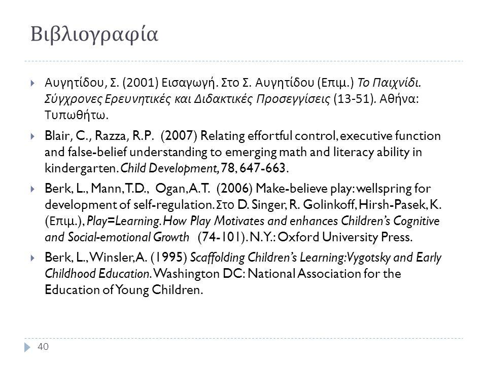Βιβλιογραφία 40  Αυγητίδου, Σ. (2001) Εισαγωγή. Στο Σ.