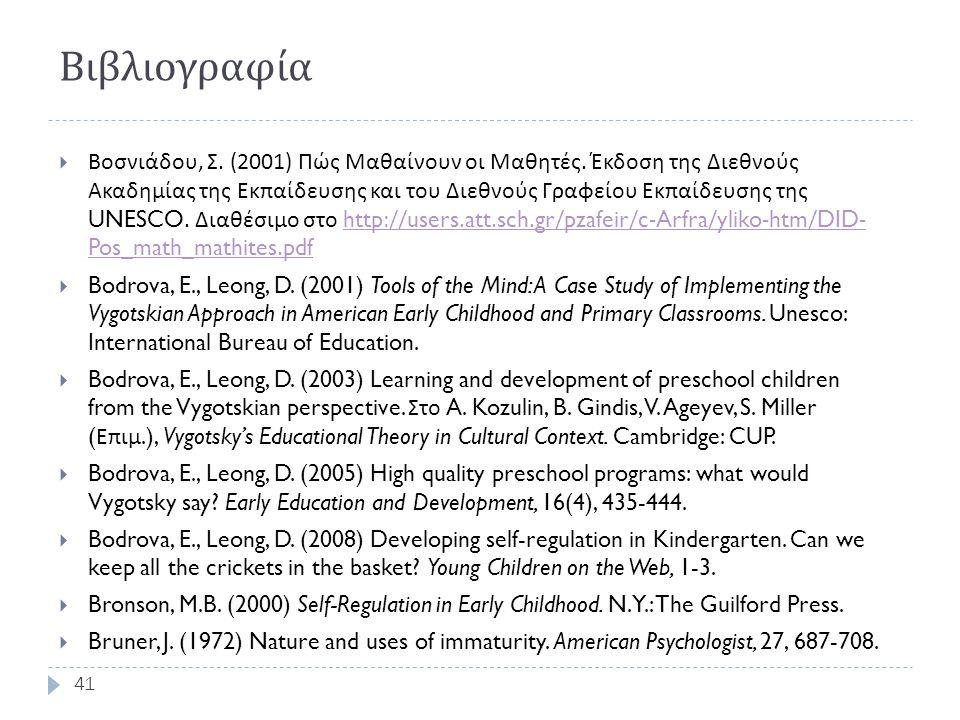 Βιβλιογραφία 41  Βοσνιάδου, Σ. (2001) Πώς Μαθαίνουν οι Μαθητές.