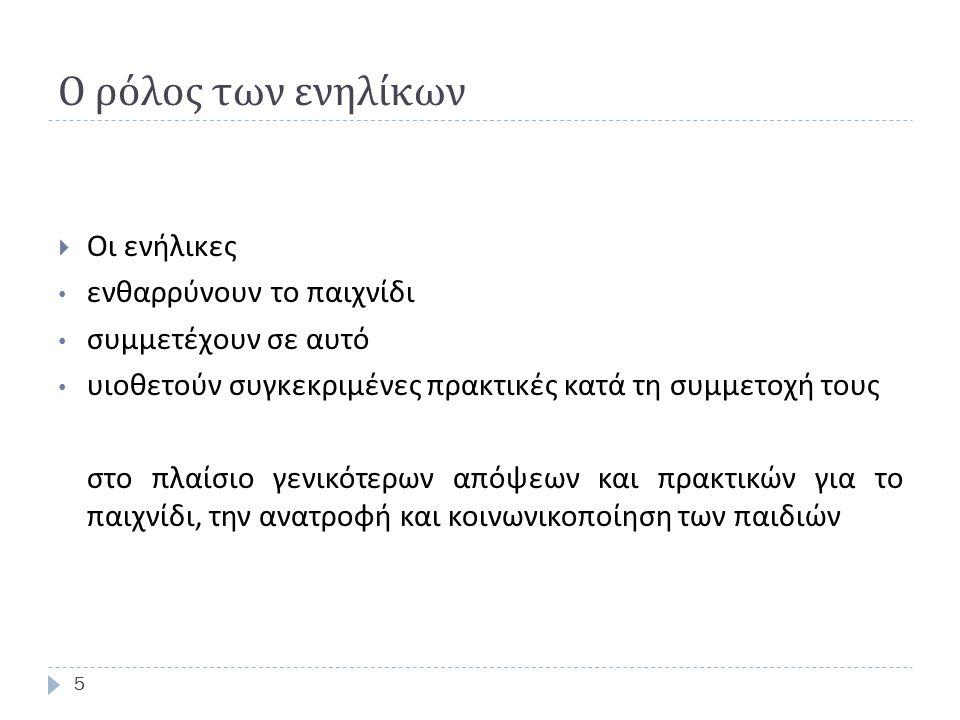 Βιβλιογραφία 46  Παπαδοπούλου, Κ.