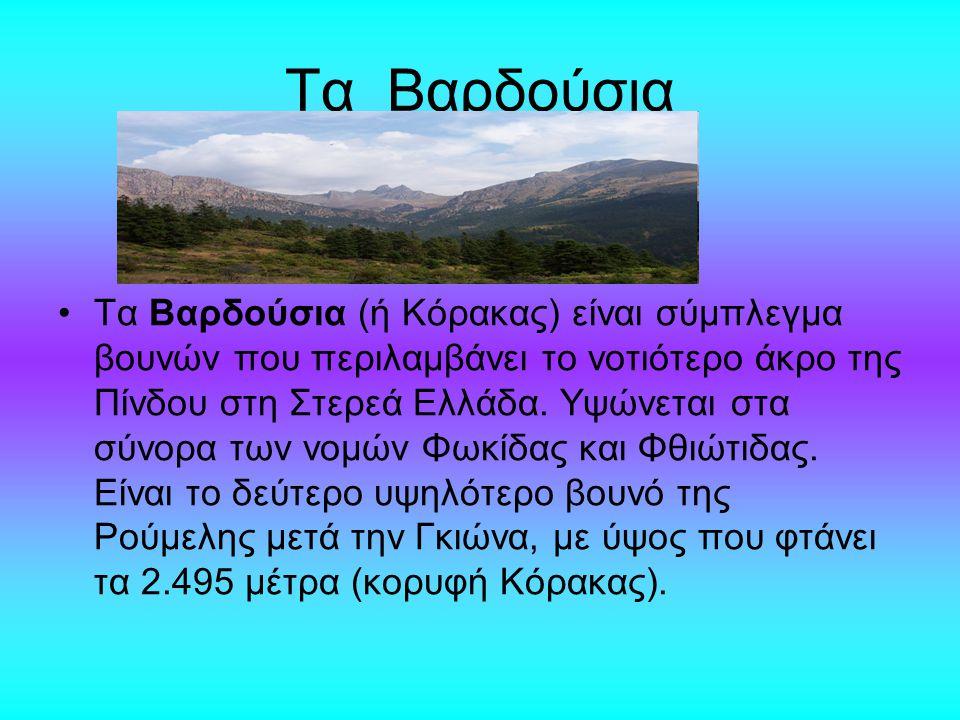Τα Βαρδούσια Τα Βαρδούσια (ή Κόρακας) είναι σύμπλεγμα βουνών που περιλαμβάνει το νοτιότερο άκρο της Πίνδου στη Στερεά Ελλάδα. Υψώνεται στα σύνορα των