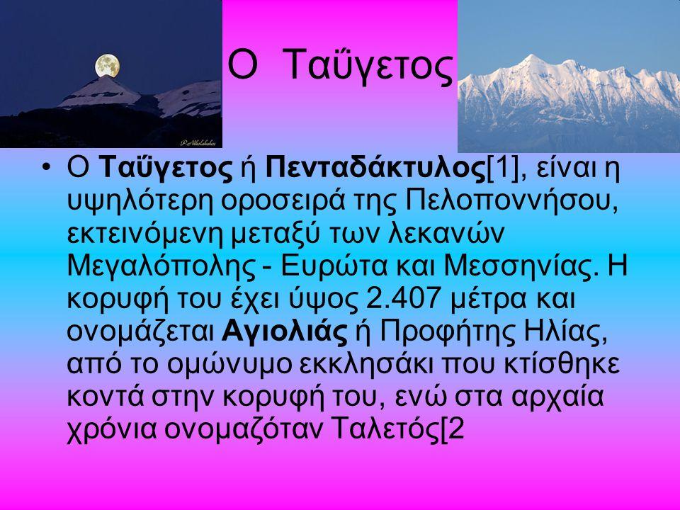 Ο Ταΰγετος Ο Ταΰγετος ή Πενταδάκτυλος[1], είναι η υψηλότερη οροσειρά της Πελοποννήσου, εκτεινόμενη μεταξύ των λεκανών Μεγαλόπολης - Ευρώτα και Μεσσηνί
