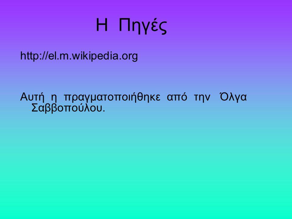 Η Πηγές http://el.m.wikipedia.org Αυτή η πραγματοποιήθηκε από την Όλγα Σαββοπούλου.