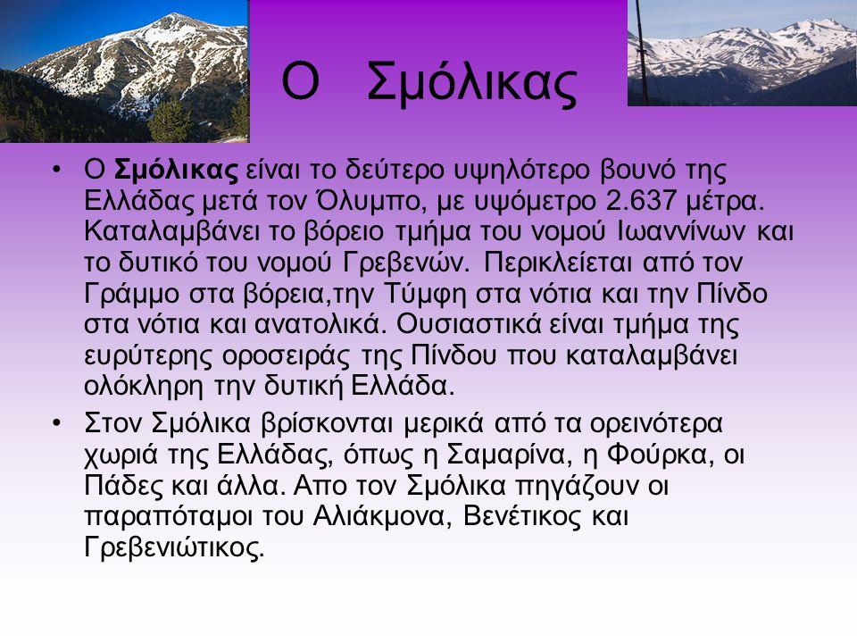 Ο Σμόλικας Ο Σμόλικας είναι το δεύτερο υψηλότερο βουνό της Ελλάδας μετά τον Όλυμπο, με υψόμετρο 2.637 μέτρα. Καταλαμβάνει το βόρειο τμήμα του νομού Ιω