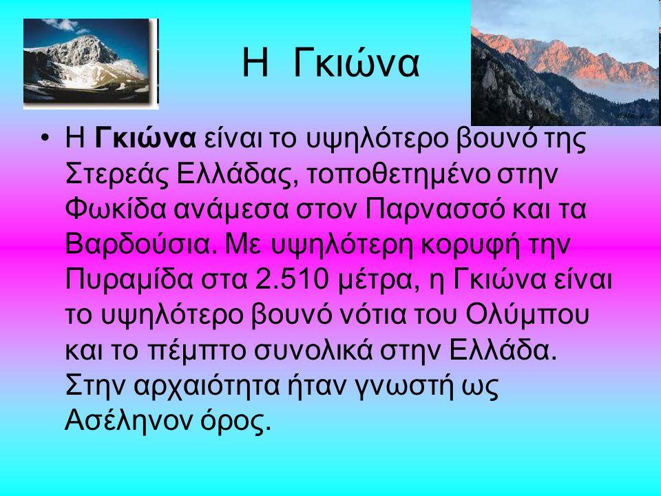 Η Γκιώνα Η Γκιώνα είναι το υψηλότερο βουνό της Στερεάς Ελλάδας, τοποθετημένο στην Φωκίδα ανάμεσα στον Παρνασσό και τα Βαρδούσια. Με υψηλότερη κορυφή τ