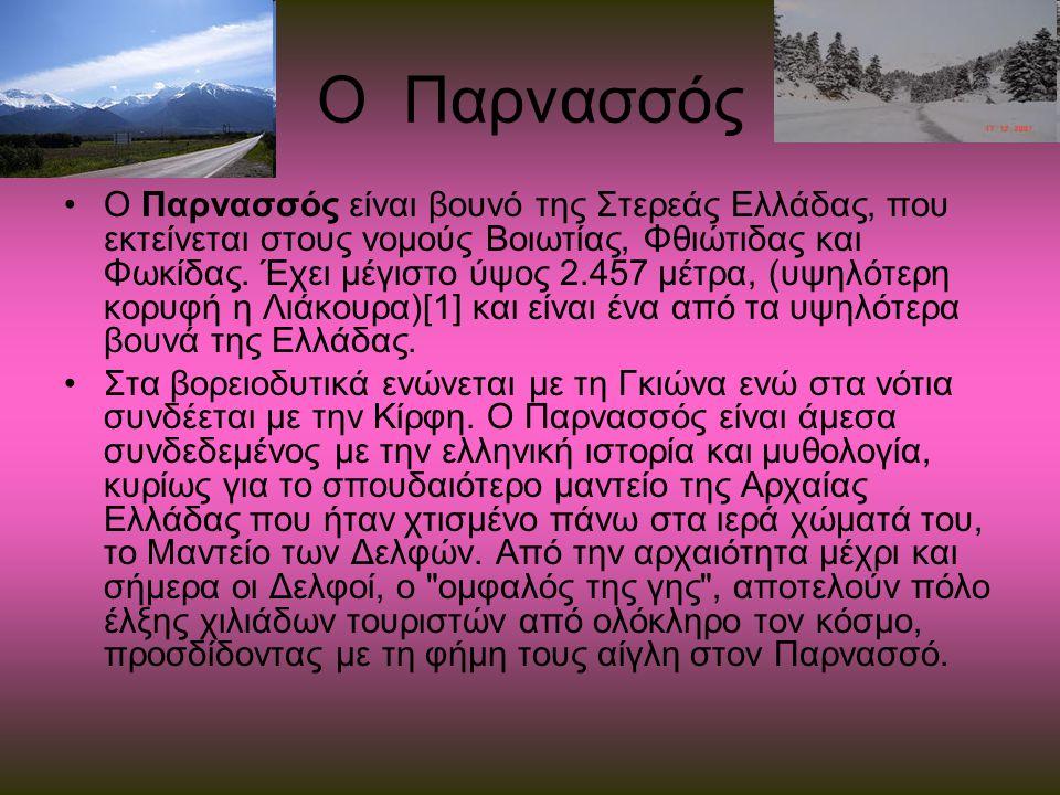 Ο Παρνασσός Ο Παρνασσός είναι βουνό της Στερεάς Ελλάδας, που εκτείνεται στους νομούς Βοιωτίας, Φθιώτιδας και Φωκίδας. Έχει μέγιστο ύψος 2.457 μέτρα, (