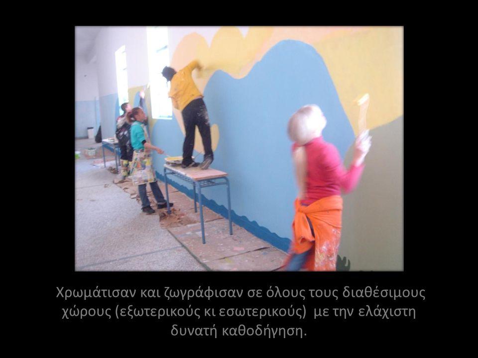 Η συνεργασία ξεκίνησε με πολλές οργανωτικές δυσκολίες αλλά με δημιουργική διάθεση και ενθουσιασμό.