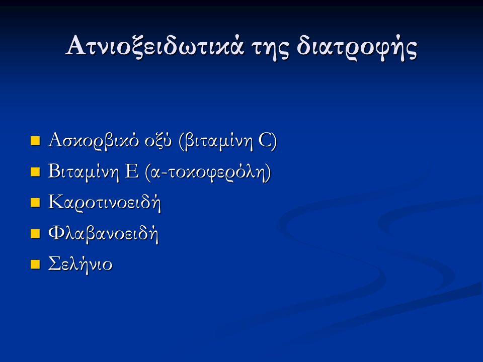 Ατνιοξειδωτικά της διατροφής Ασκορβικό οξύ (βιταμίνη C) Ασκορβικό οξύ (βιταμίνη C) Βιταμίνη Ε (α-τοκοφερόλη) Βιταμίνη Ε (α-τοκοφερόλη) Καροτινοειδή Καροτινοειδή Φλαβανοειδή Φλαβανοειδή Σελήνιο Σελήνιο