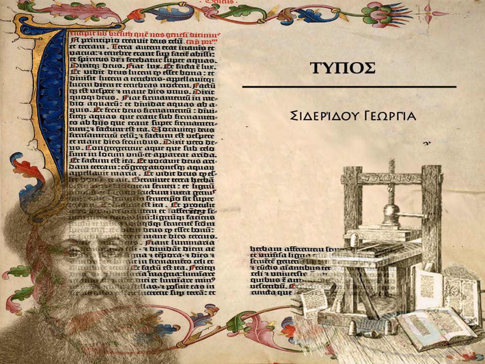 Η γραφή και η τυπογραφία εξελίσσονται από τον 9ο αιώνα μέχρι και σήμερα και συμβάλουν στην καθημερινότητα μας με διάφορους τρόπους.