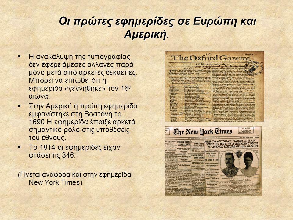 Οι πρώτες εφημερίδες σε Ευρώπη και Αμερική Οι πρώτες εφημερίδες σε Ευρώπη και Αμερική.  Η ανακάλυψη της τυπογραφίας δεν έφερε άμεσες αλλαγές παρά μόν