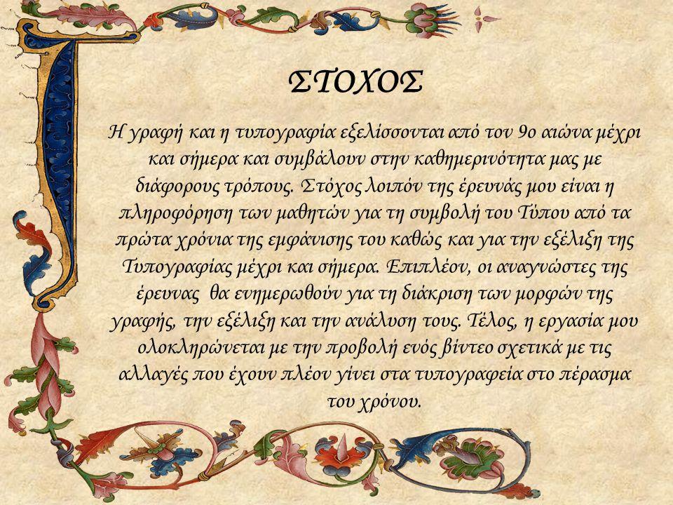 Η γραφή και η τυπογραφία εξελίσσονται από τον 9ο αιώνα μέχρι και σήμερα και συμβάλουν στην καθημερινότητα μας με διάφορους τρόπους. Στόχος λοιπόν της