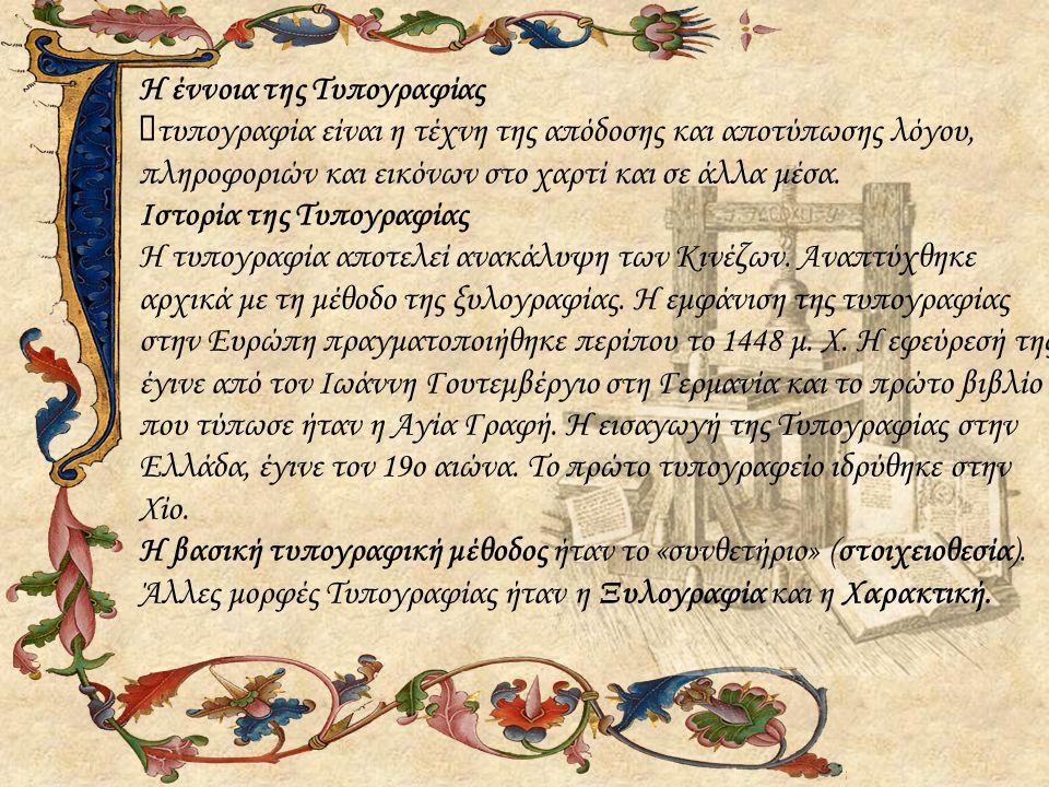 Η έννοια της Τυπογραφίας Ητυπογραφία είναι η τέχνη της απόδοσης και αποτύπωσης λόγου, πληροφοριών και εικόνων στο χαρτί και σε άλλα μέσα. Ιστορία της