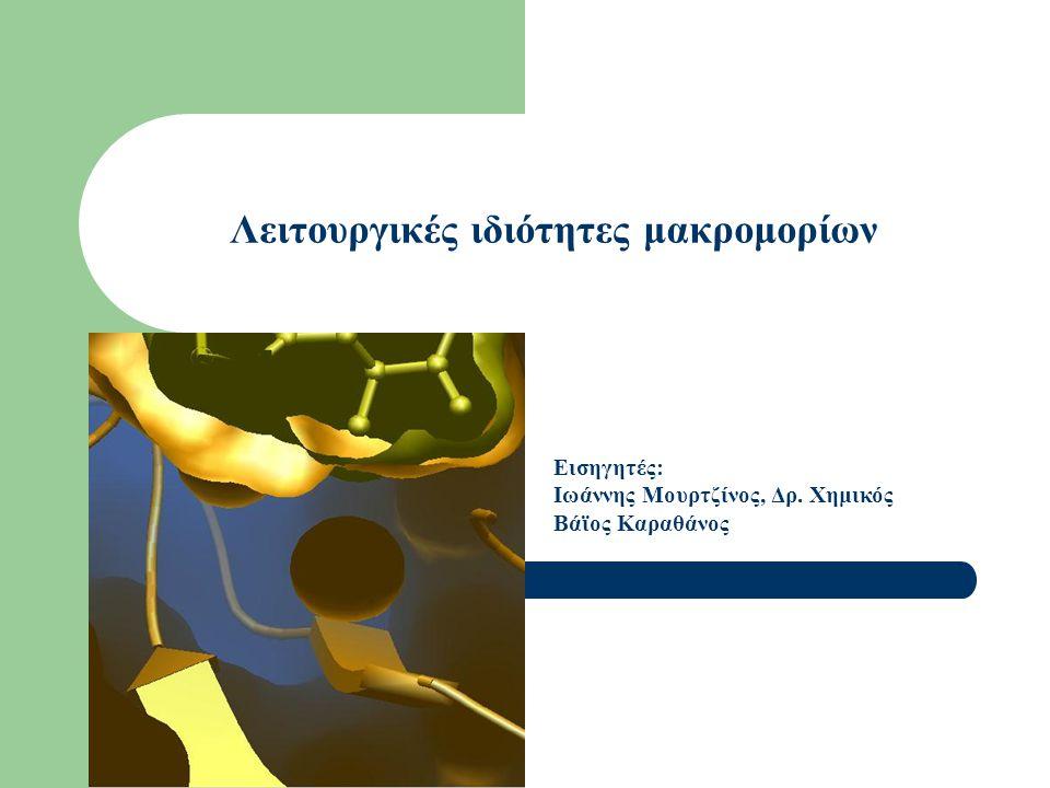 Λειτουργικές ιδιότητες μακρομορίων Εισηγητές: Ιωάννης Μουρτζίνος, Δρ. Χημικός Βάϊος Καραθάνος