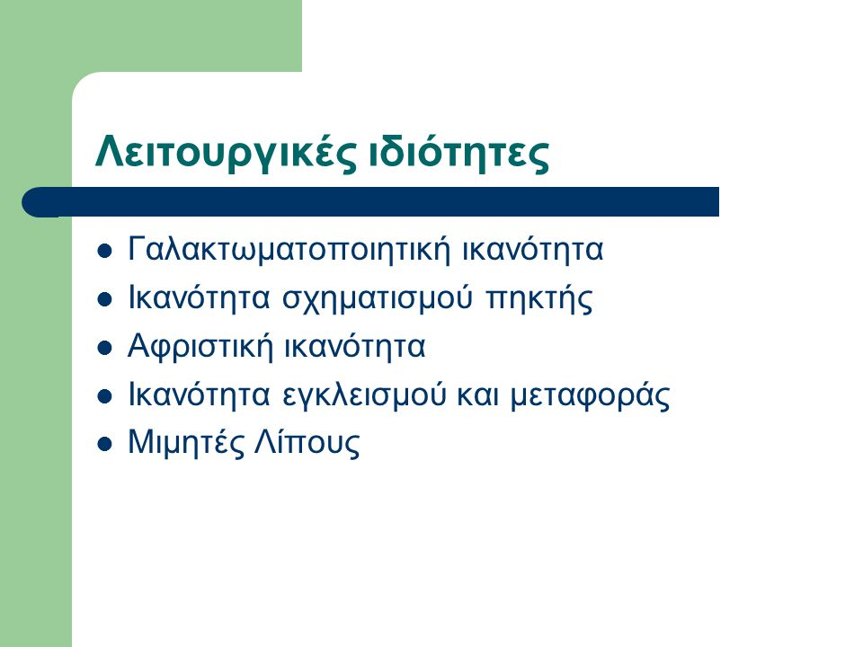 Γαλακτοκομικά προϊόντα Παρουσία γαλακτωμ ατοποιητή Απουσία γαλακτωμ ατοποιητή Υδατικό διάλυμα Σταγόνες ελαίου Μικκύλια καζείνης (Goff et al., 1987)