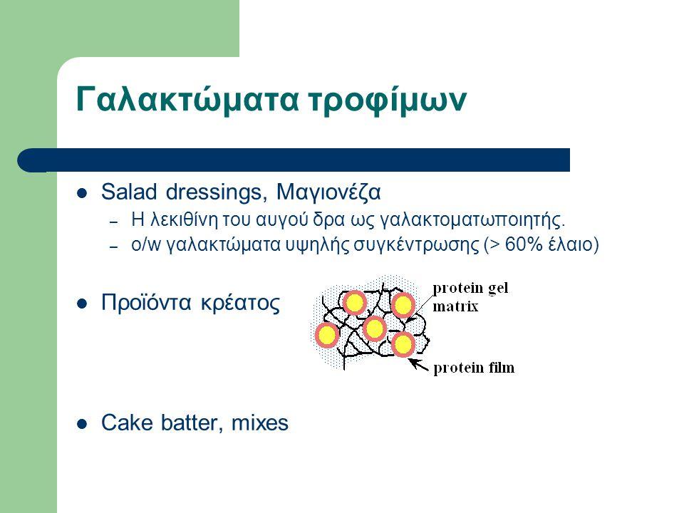 Γαλακτώματα τροφίμων Salad dressings, Μαγιονέζα – Η λεκιθίνη του αυγού δρα ως γαλακτοματωποιητής.