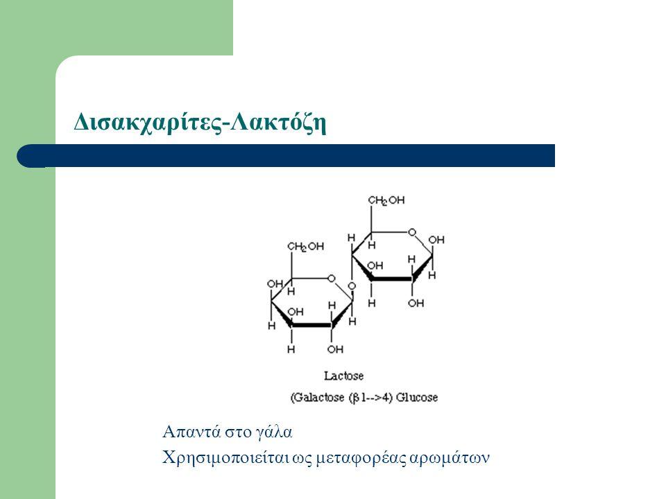 Παράγοντες που επηρεάζουν το σχηματισμό πηκτής Μέγεθος του μορίου Σχήμα του μορίου Solvent/solvent αλληλεπιδράσεις Solvent/polysaccharide αλληλεπιδράσεις Polysac./polysaccharide αλληλεπιδράσεις Γωνίες και μήκη δεσμών Ικανότητα περιστροφής του μορίου Ιξώδες του διαλύματος