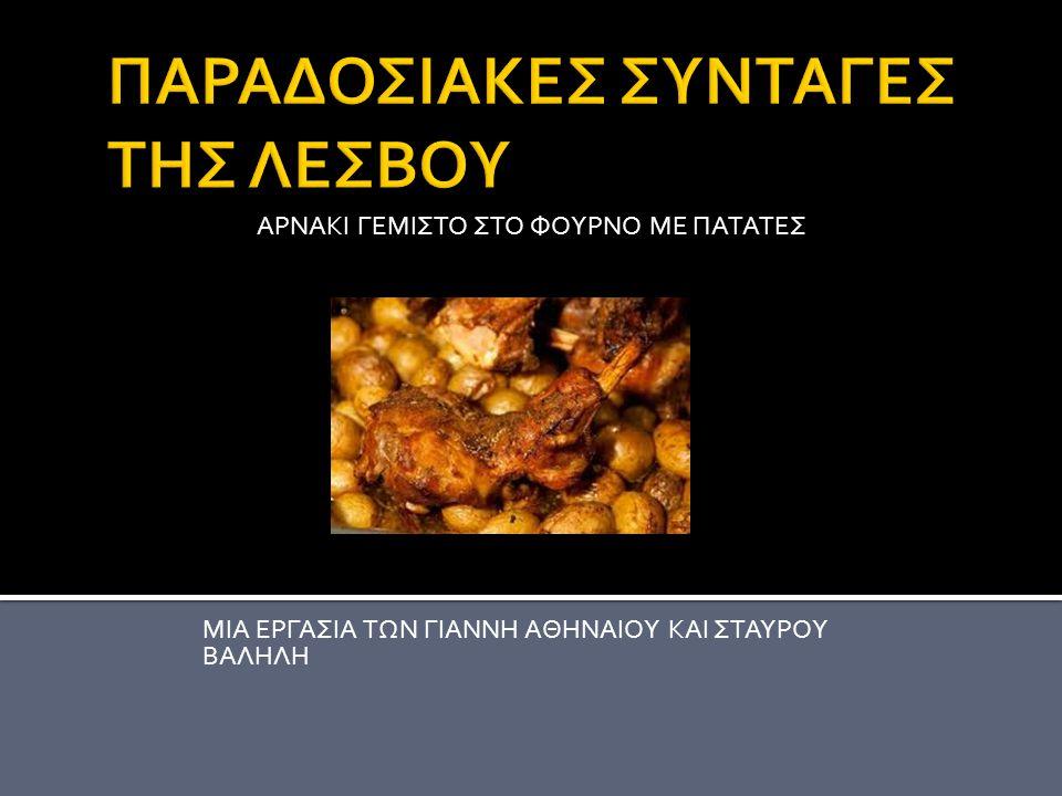  1 αρνί ή μισό (όχι κομμένο κάθετα αλλά οριζόντια δηλαδή όλο το πάνω μέρος), μια ή δυο συκωταριές (τζιγέρια) ανάλογα με το μέγεθος του αρνιού, 6-7 ματσάκια φρέσκο κρεμμυδάκι, 5 κούπες ρύζι, 1 μπολάκι μαϊντανό, δυόσμο, άνηθο, ψιλοκομμένα, βούτυρο ή ελαιόλαδο, αλάτι, πιπέρι, ρίγανη, κόκκινο πιπέρι, 1 κανάτα νερό, προαιρετικά: μια χούφτα σταφίδες, μια κούπα κάστανα ψιλοκομμένα.