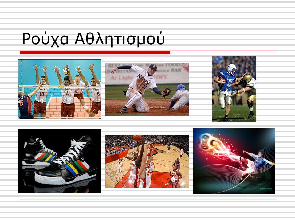 Ρούχα Αθλητισμού